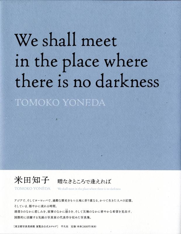 米田知子 暗なきところで逢えれば