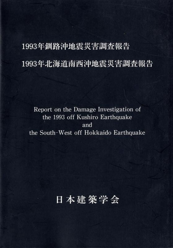 1993年釧路沖地震災害調査報告・1993年北海道南西沖地震災害調査報告