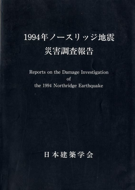 1994年ノースリッジ地震災害調査報告