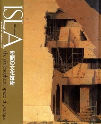 ISLA 1991年冬号 #1 空間の文化技術
