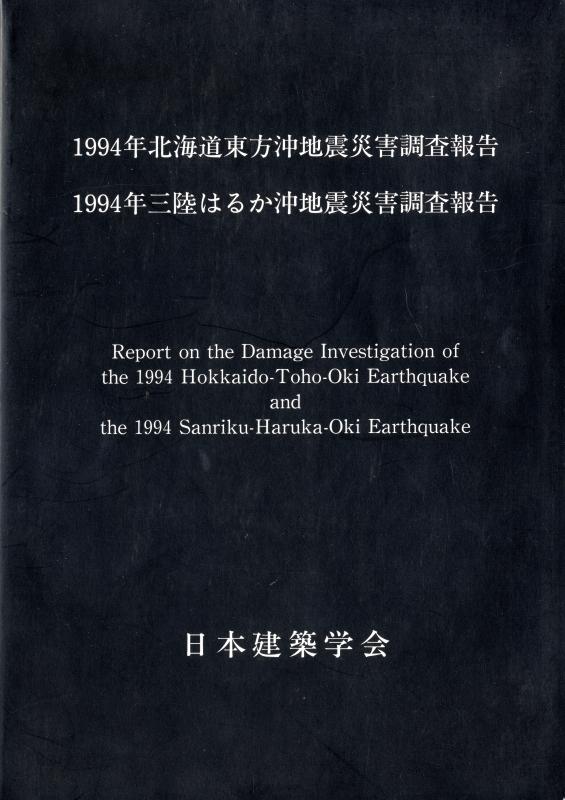 1994年北海道東方沖地震災害調査報告・1994年三陸はるか沖地震災害調査報告