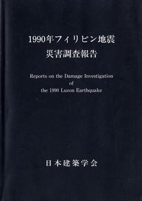 1990年フィリピン地震災害調査報告