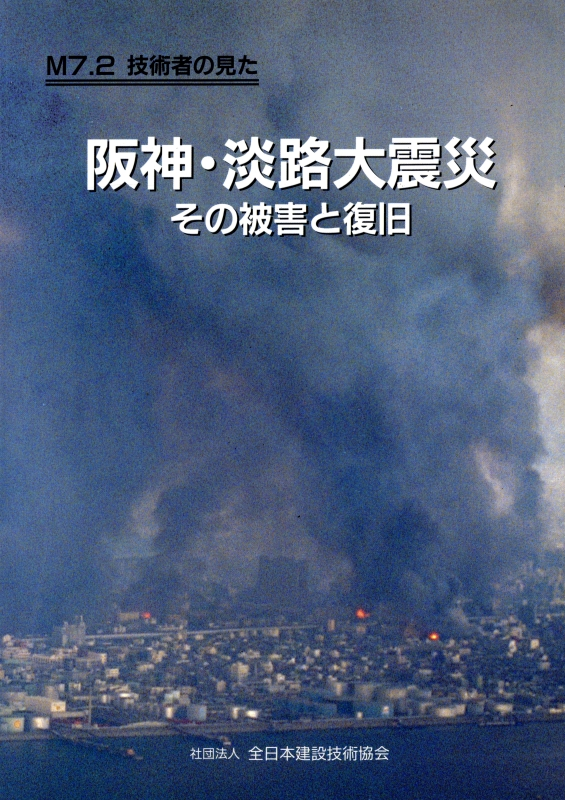 M7.2 技術者の見た阪神・淡路大震災 その被害と復旧
