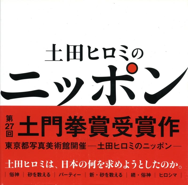土田ヒロミのニッポン-都市化・バブル・新世紀・まつり・ヒロシマに見る時代と人々。 [サイン入]