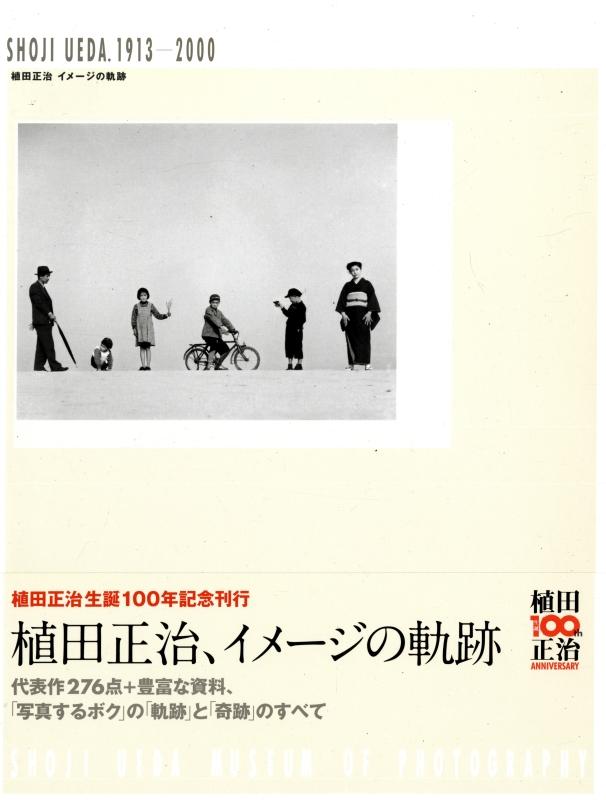 SHOJI UEDA. 1913-2000 植田正治 イメージの軌跡