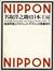 名取洋之助と日本工房 1931-45