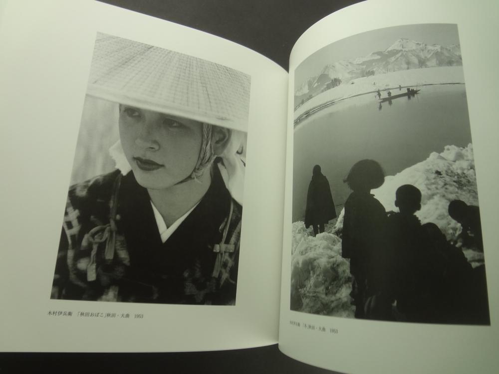 近代写真の生みの親 木村伊兵衛と土門拳 - 土門拳記念館開館20周年記念2
