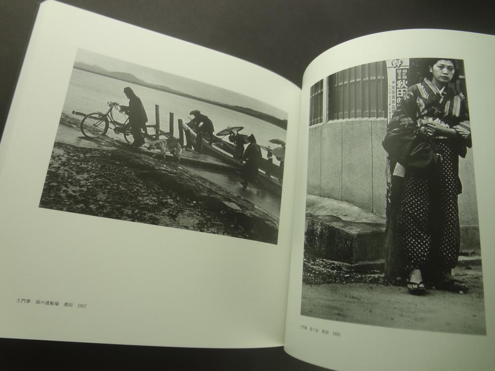 近代写真の生みの親 木村伊兵衛と土門拳 - 土門拳記念館開館20周年記念3