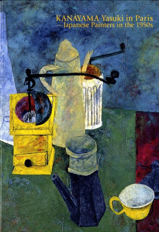 金山康喜のパリ-1950年代の日本人画家たち