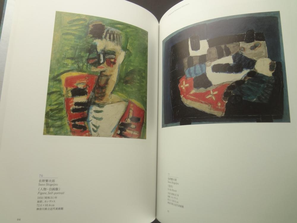 金山康喜のパリ-1950年代の日本人画家たち2