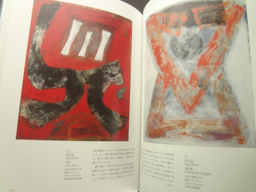 金山康喜のパリ-1950年代の日本人画家たち4