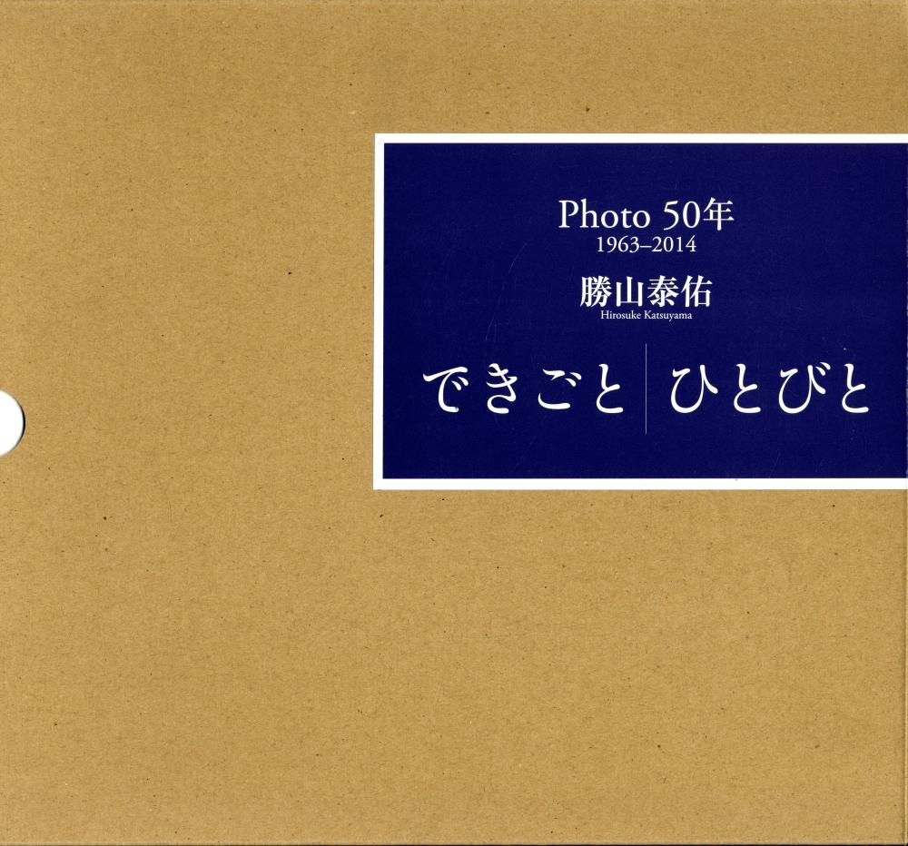 Photo 50年 1963-2014 勝山泰佑 できごと / ひとびと 2冊セット