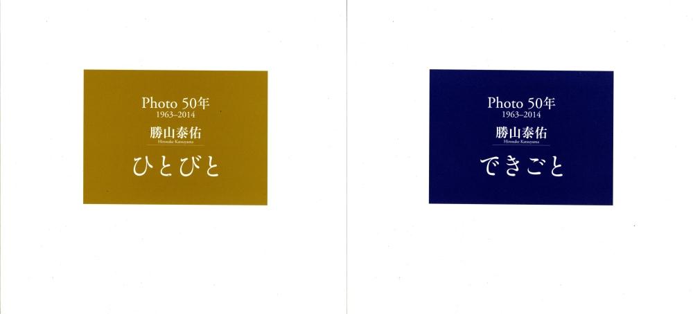 Photo 50年 1963-2014 勝山泰佑 できごと / ひとびと 2冊セット1