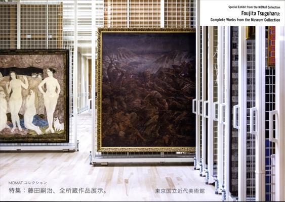 MOMATコレクション 特集:藤田嗣治、全所蔵作品展示。