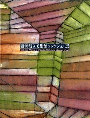 静岡県立美術館コレクション選