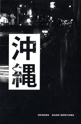 Okinawa Daido Moriyama [サイン入]
