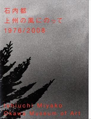 石内都展 上州の風にのって 1976/2008 - 企画展 No. 80 [サイン入]