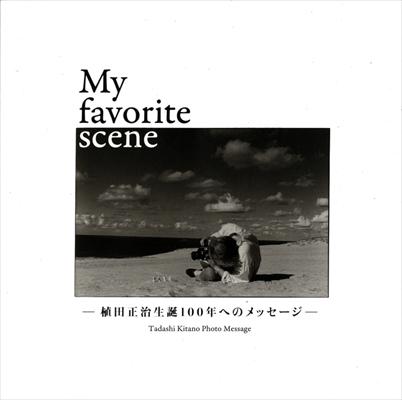 My favorite scene-植田正治生誕100年へのメッセージ-
