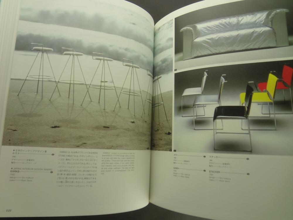 しつらいの創造 日本のインテリアデザイン3