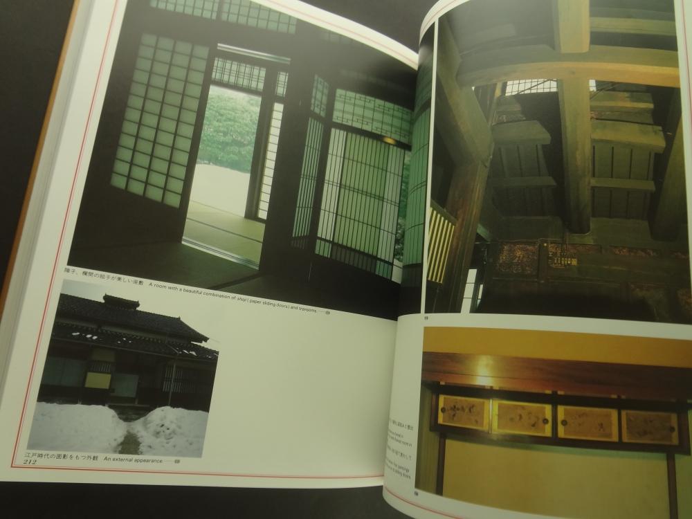 しつらいの創造 日本のインテリアデザイン4