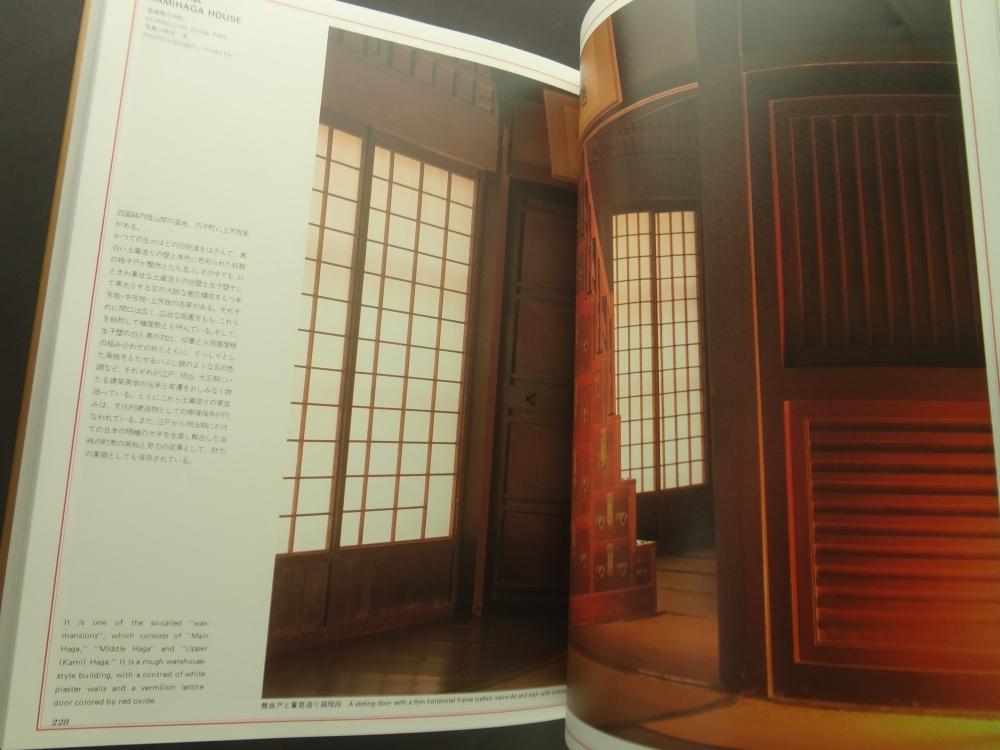 しつらいの創造 日本のインテリアデザイン5