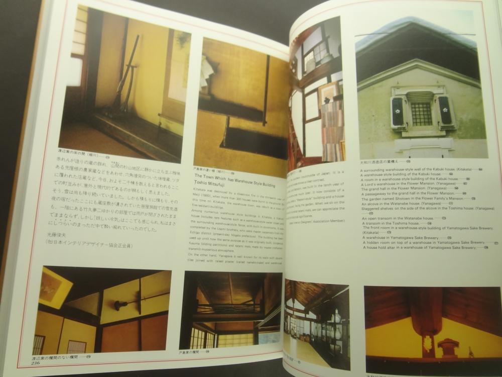 しつらいの創造 日本のインテリアデザイン6