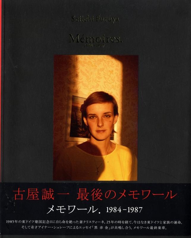 Memoires. 1984-1987