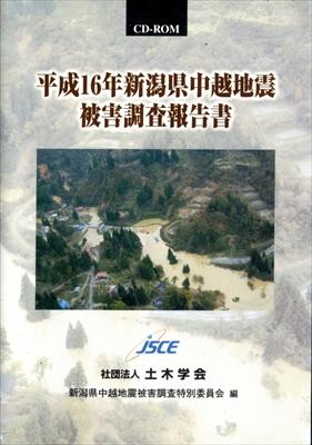 平成16年 新潟県中越地震被害調査報告書 [CD-ROM]