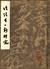 法隆寺の新研究 - 以可留我改装第8冊