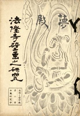 法隆寺壁画之研究 - 美術と信仰誌第6冊 白鳳研究 中