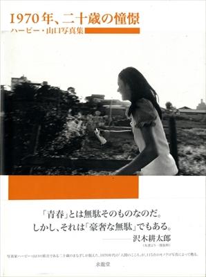 1970年、二十歳の憧憬 ハービー・山口写真集