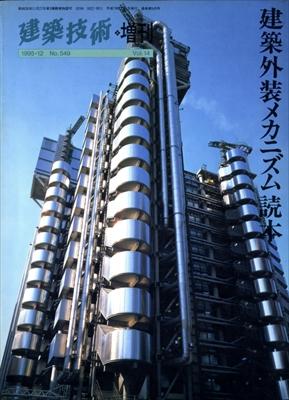 建築技術1995年12月増刊 建築外装メカニズム読本