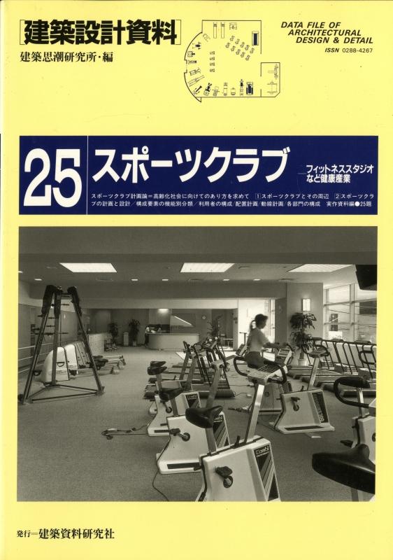 建築設計資料 25 スポーツクラブ-フィットネススタジオなど健康産業