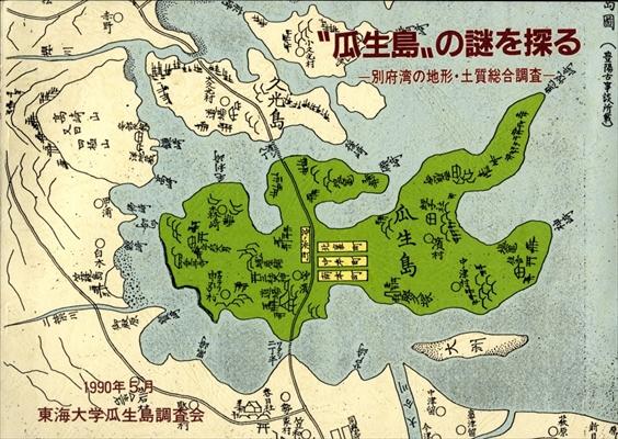 """""""瓜生島""""の謎を探る-別府湾の地形・土質総合調査-"""