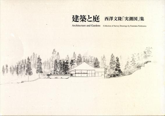 建築と庭 西澤文隆「実測図」集 | 古本 買取 通販 - メルク堂古書店