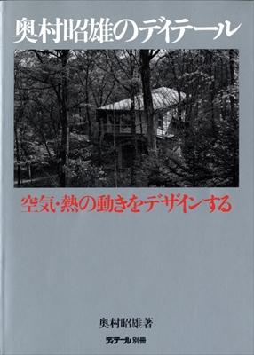 奥村昭雄のディテール-空気・熱の動きをデザインする - ディテール別冊