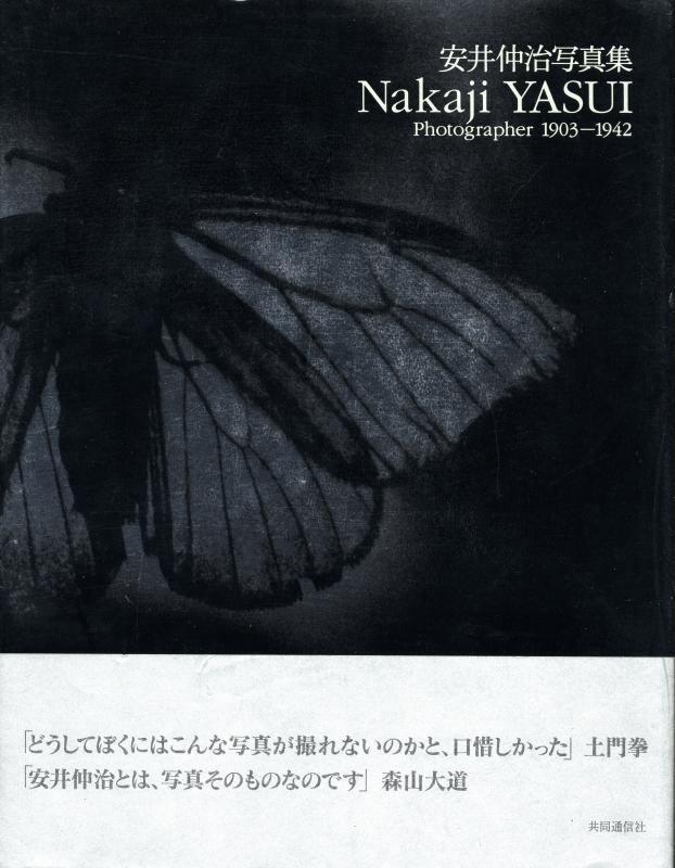 安井仲治写真集 / Nakaji YASUI Photographer 1903-1942