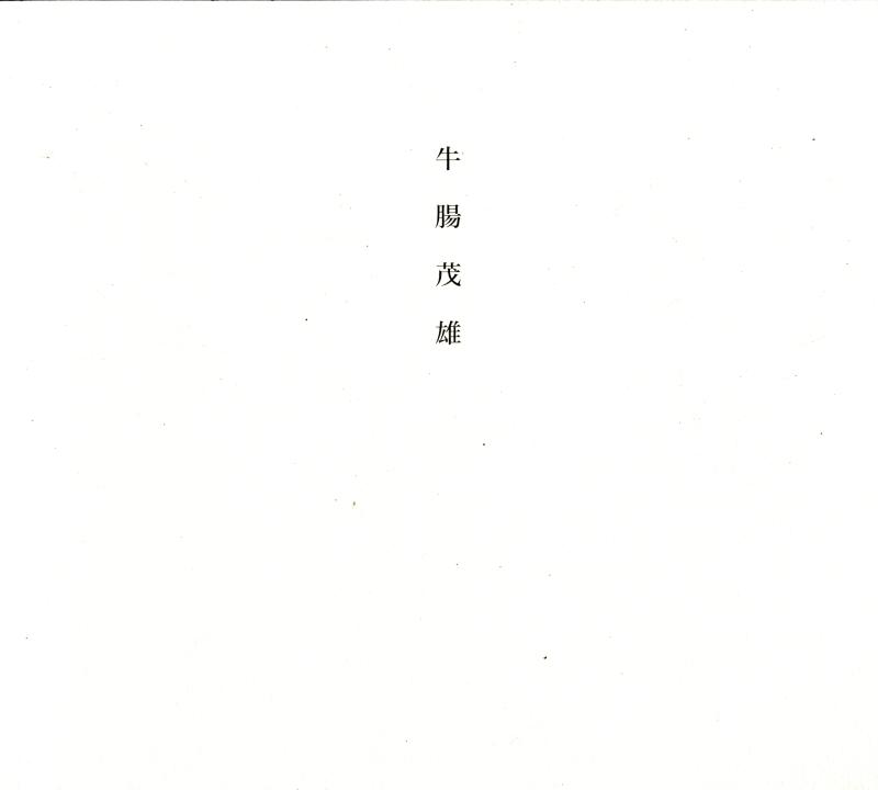 牛腸茂雄 1946-1983