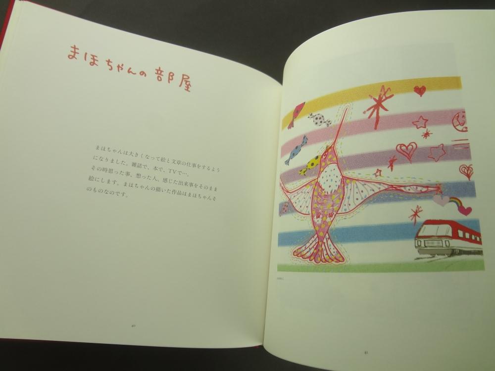 まほちゃんち [サイン入]6