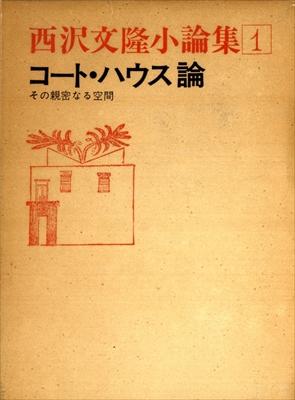 西沢文隆小論集 全4巻セット