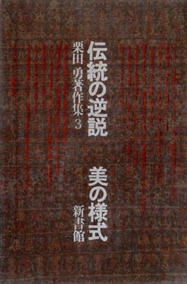 栗田勇著作集 3 伝統の逆説 / 美の様式