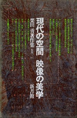 栗田勇著作集 1 現代の空間 / 映像の美学