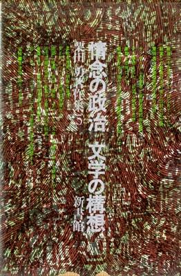 栗田勇著作集 5 情念の政治 / 文学の構想