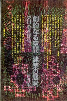 栗田勇著作集 4 劇的なる空間 / 建築の展開