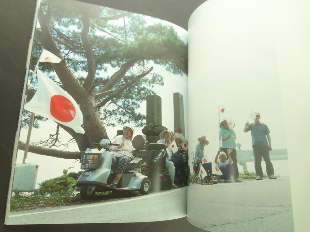 「島々」 長野陽一写真集2