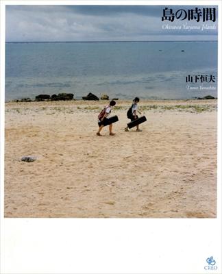 Okinawa Yaeyama Islands 島の時間