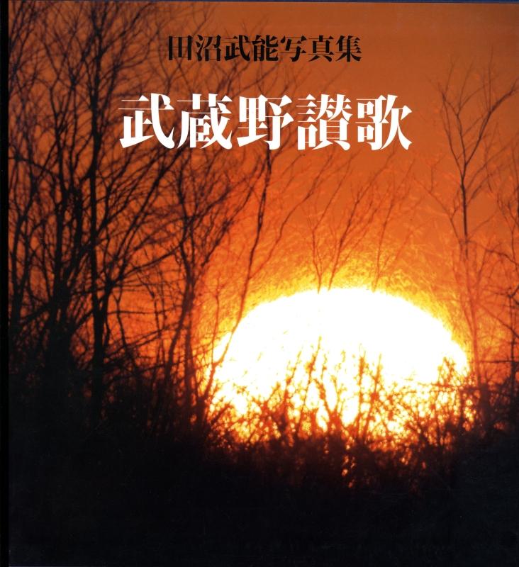 武蔵野讃歌 田沼武能写真集 [サイン入]