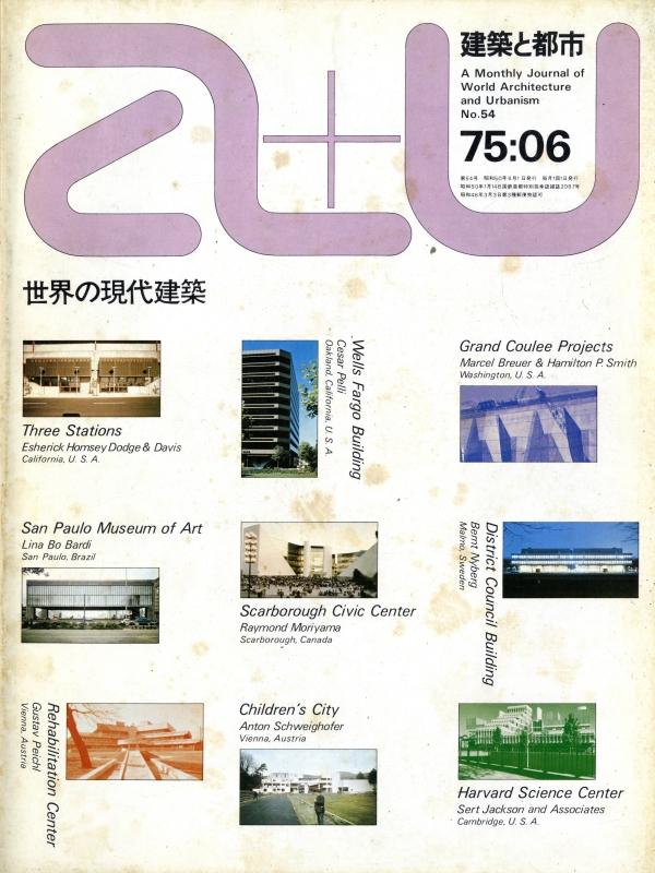 建築と都市 a+u #54 1975年6月号 世界の現代建築