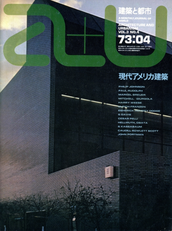 建築と都市 a+u 73:04 1973年4月号 現代アメリカ建築