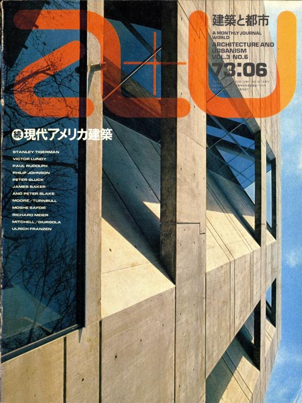 建築と都市 a+u 73:06 1973年6月号 続現代アメリカ建築
